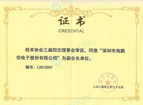 """深圳市防雷协会-""""副会长单位""""证书.jpg"""