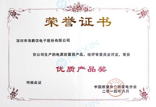 """2014年度中国质量协会防雷电分会授予""""优质产品奖""""证书(章).jpg"""