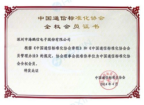 中国通信标准化协会全权会员.jpg