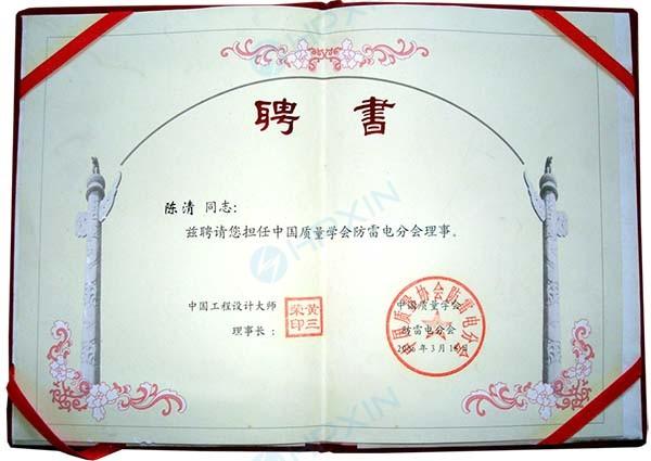 中国质量学会防雷电分会理事副本.jpg